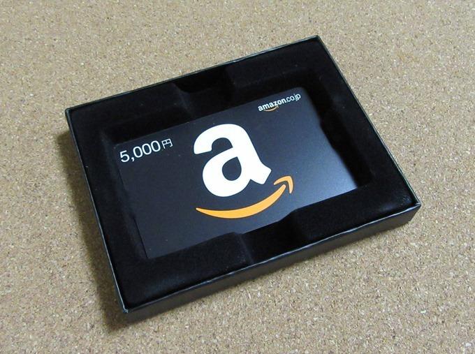 Amazonギフト券クラシックブラックと黒いカード