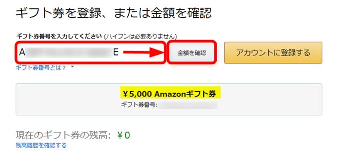 Amazonギフト券の金額を確認した状態