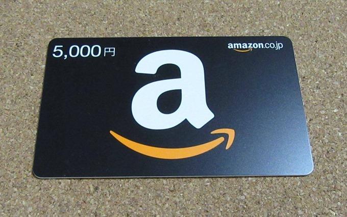 Amazonギフト券クラシックブラックのカード