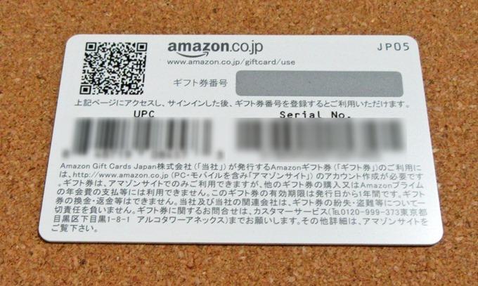 Amazonギフト券クラシックブラックカード情報