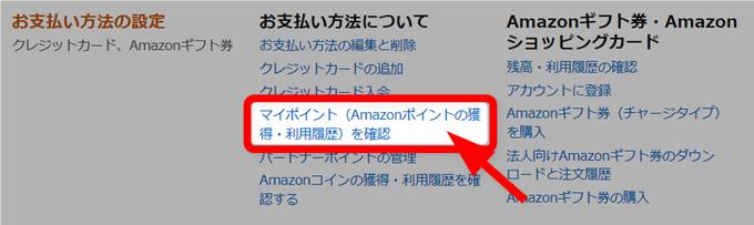 Amazon管理画面のマイポイントを確認をクリック