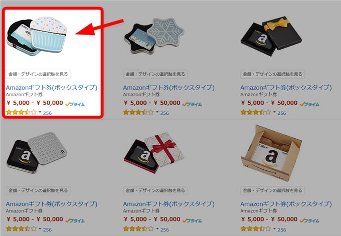 Amazonギフト券(ボックスタイプ)でカップケーキデザインを選択