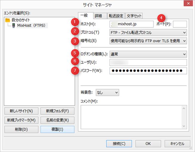 FileZillaへFTPS接続情報を入力する