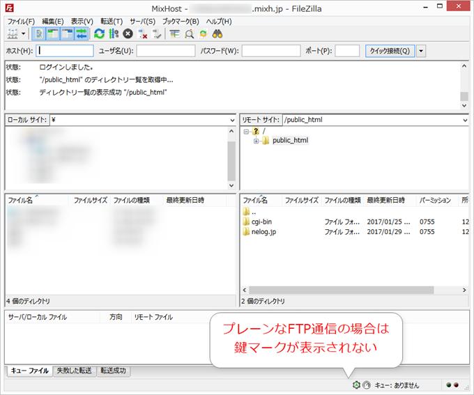FileZillaで通常のFTP接続