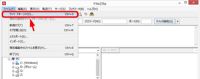 FileZillaでサイトマネージャを選択
