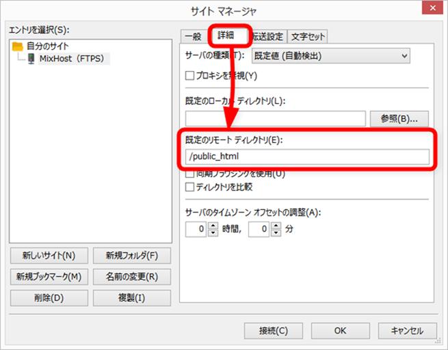 FileZillaで規定のリモートディレクトリの設定