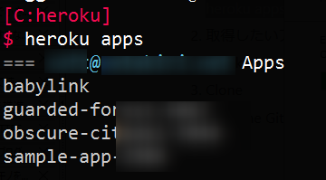 Heroku内のアプリを確認