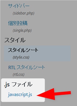 テーマの編集画面でJavaScriptファイルも編集できるようになる