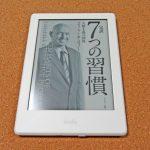 Amazon Kindle端末でオーナーライブラリーから無料で本を手に入れる方法