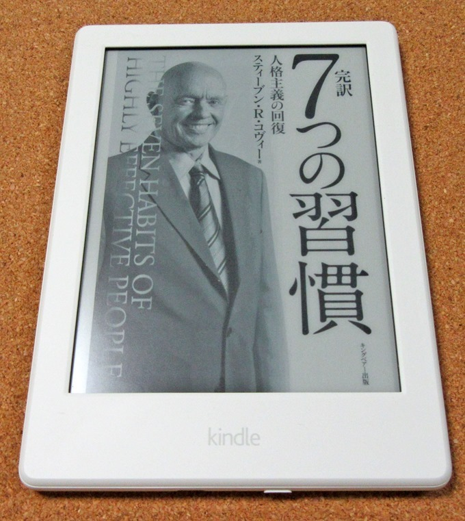 Kindle端末で「完訳 7つの習慣 人格主義の回復」の表紙を表示