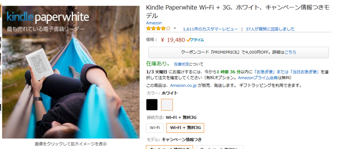 Kindle Paperwhite Wi-Fi 3G、ホワイト、キャンペーン情報つきモデル