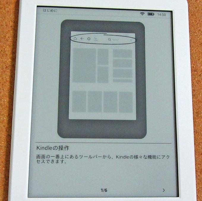 Kindle端末チュートリアル1、Kindleの操作