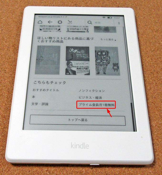 Kindleストアでページの一番下まで移動したら「プライム会員月1冊無料」を選択