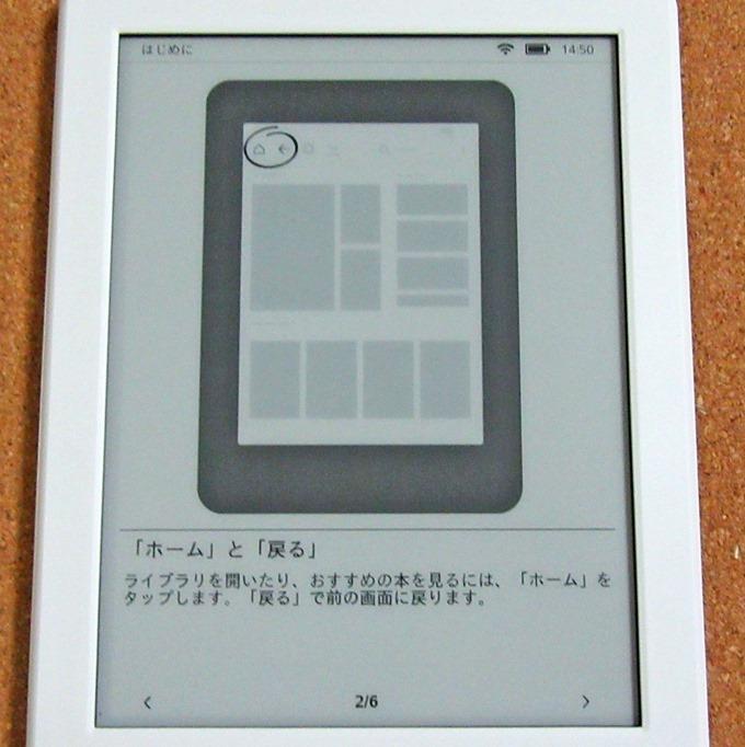 Kindle端末チュートリアル2、「ホーム」と「戻る」