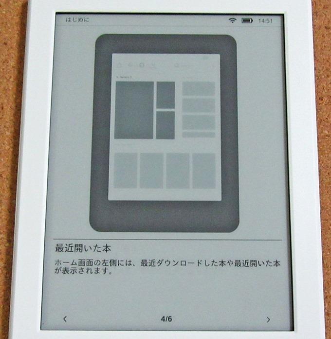 Kindle端末チュートリアル4、最近開いた本