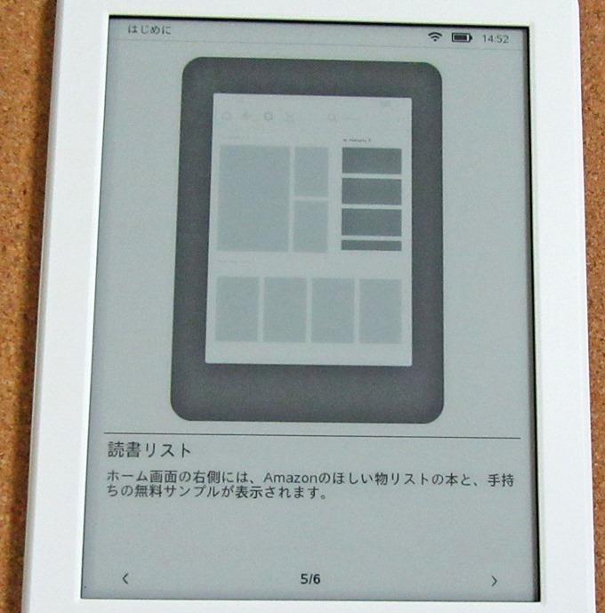Kindle端末チュートリアル5、読書リスト