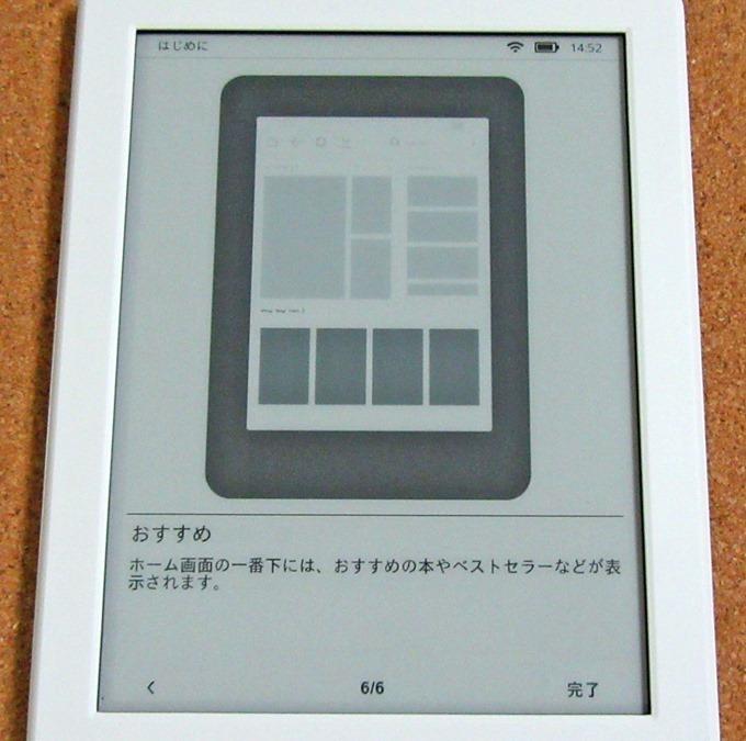 Kindle端末チュートリアル6、おすすめ