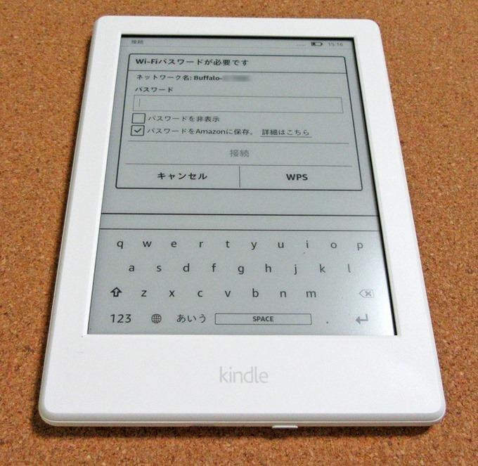 Kindle端末でWi-Fiパスワードの入力