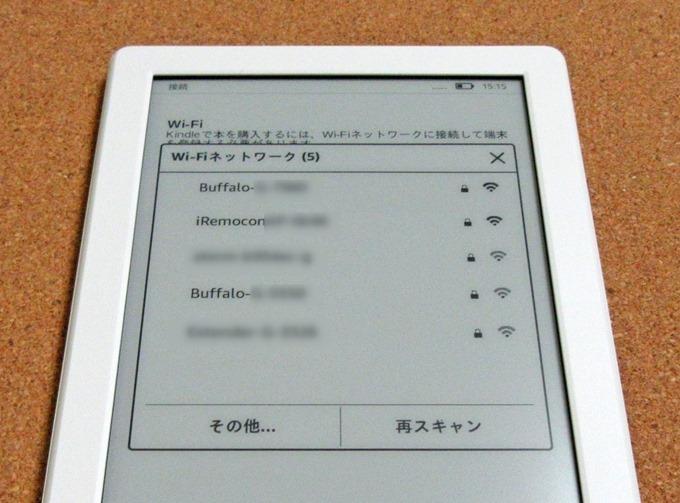 Kindle端末でWiFi接続機器の選択