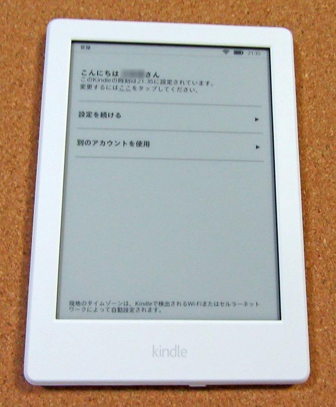 Kindle端末でアカウント設定を続ける