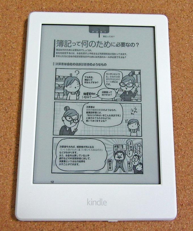 Kindle端末で漫画やイラスト入りの本を表示する