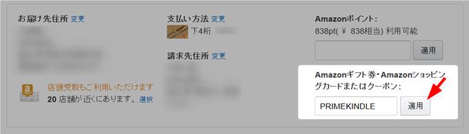 注文内容の確認画面でKindle端末のクーポンを入力