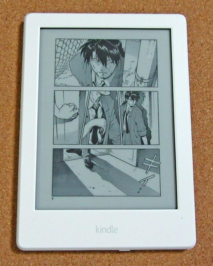 Kindle端末で漫画を表示した状態