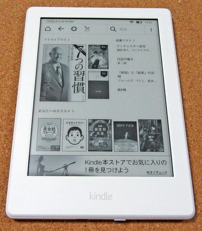 無料電子書籍取得後のKindleホーム画面