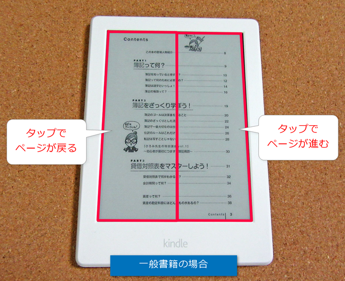 Kindle端末でページを進める・戻る