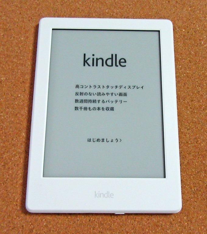 Kindleの設定を始めましょう画面