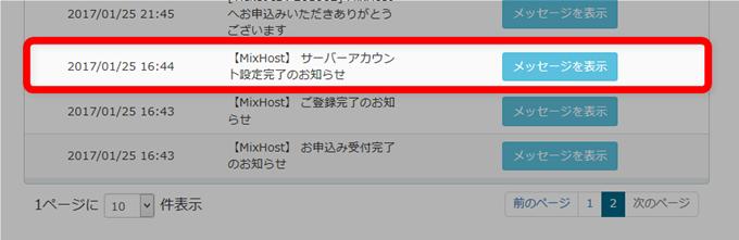 「【MixHost】 サーバーアカウント設定完了のお知らせ」をMixHost管理画面から参照_thumb