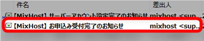 【MixHost】 サーバーアカウント設定完了のお知らせ