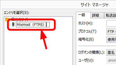 MixHostへのFTPS接続名を入力