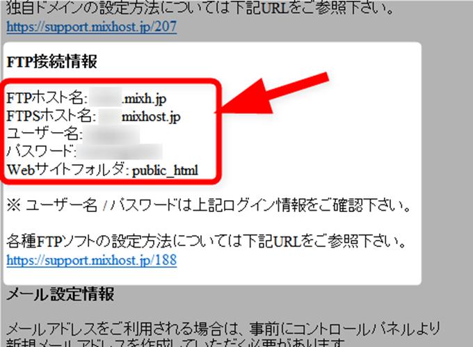 MixHostからのウェルカムメールに記載されていたFTP接続情報