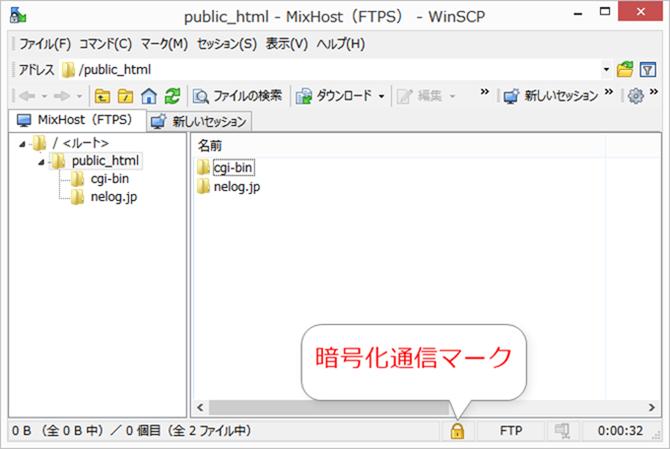MixHostにWinSCPでFTPS接続した状態
