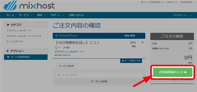 MixHostのご注文内容の確認画面
