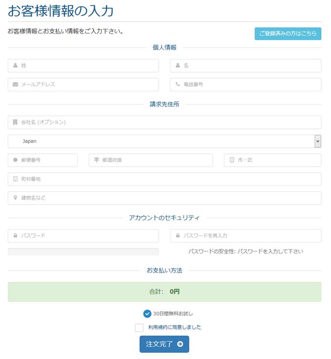 MixHostの「お客様情報の入力」画面