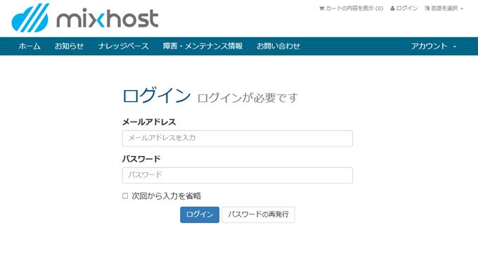 MixHost管理画面へのログイン_thumb