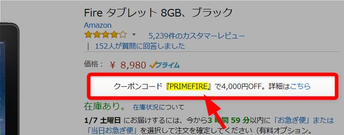 クーポンコード『PRIMEFIRE』で4,000円OFF。