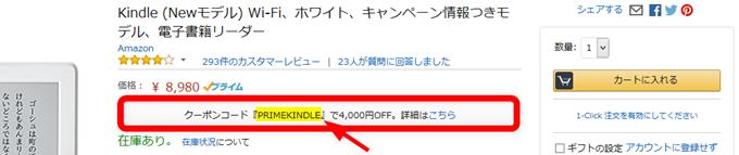 クーポンコード『PRIMEKINDLE』で4,000円OFF。