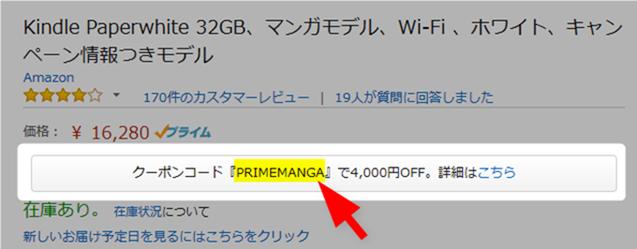クーポンコード『PRIMEMANGA』で4,000円OFF。