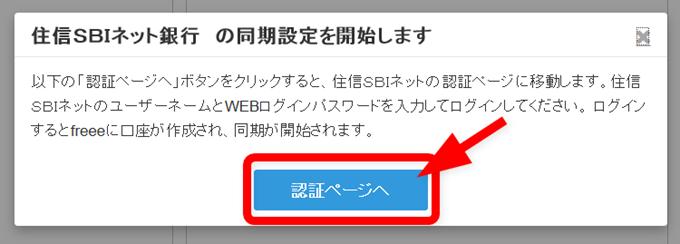 住信SBIネット銀行の同期設定を開始します