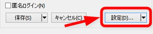 WinSCPのオプション設定ボタン