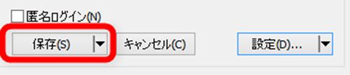 WinSCPの設定が完了したら保存ボタンを押す