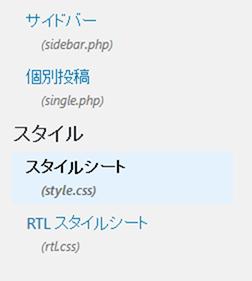 Wordpressデフォルトの機能だとPHP、CSSしか編集できない