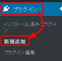 Wordpressの管理画面からプラグインの新規追加を選択する