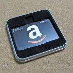Amazonギフト券ボックスタイプのシルバープレートを購入。メタリックでカッコイイ。