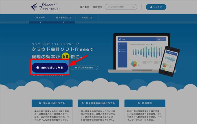 会計ソフト freee (フリー) 無料から使えるクラウド会計ソフト