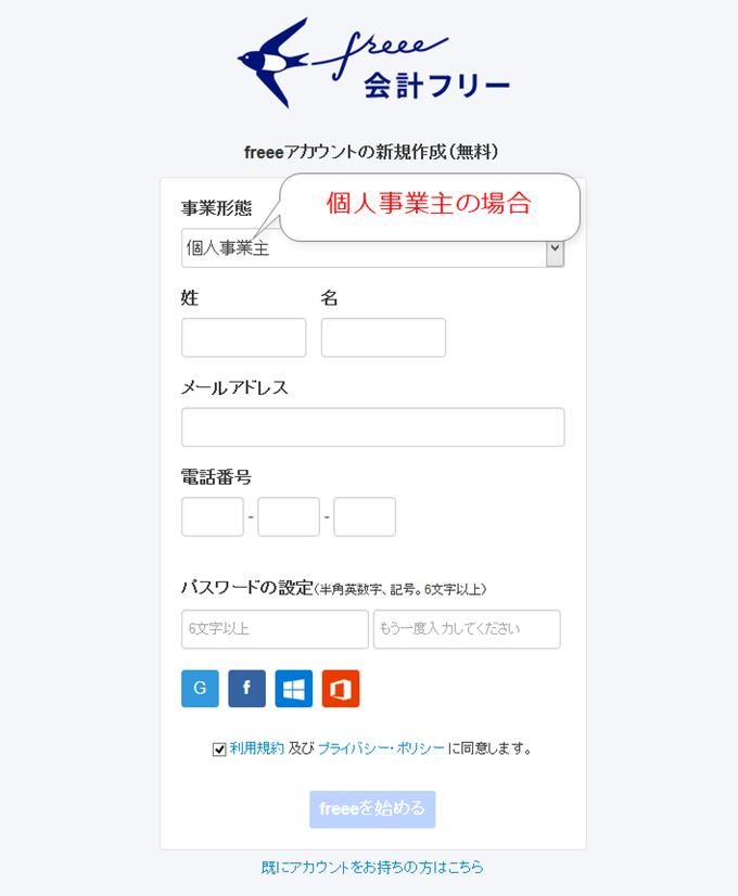 freeeアカウントの新規作成画面