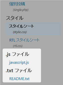 js、txtファイルが編集可能に